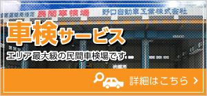 車検サービス
