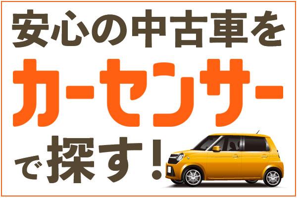 現在弊社で在庫の最新中古車情報はカーセンサーにて随時公開中です。