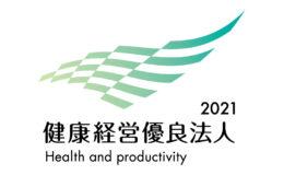経済産業省 健康経営優良法人2021認定されました。
